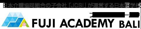 日本介護事業協同組合の子会社「JCSI」が運営する日本語学校 フジアカデミーバリ