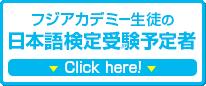 フジアカデミー生徒の日本語検定受験予定者