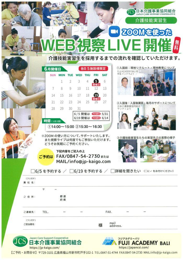 WEB視察LIVE開催